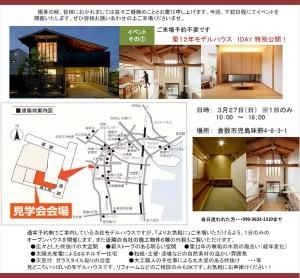 event_nanba_20160327_R