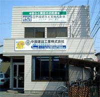chugoku_top
