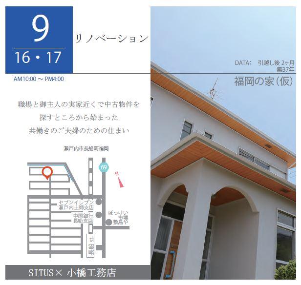 福岡の家リノベーション