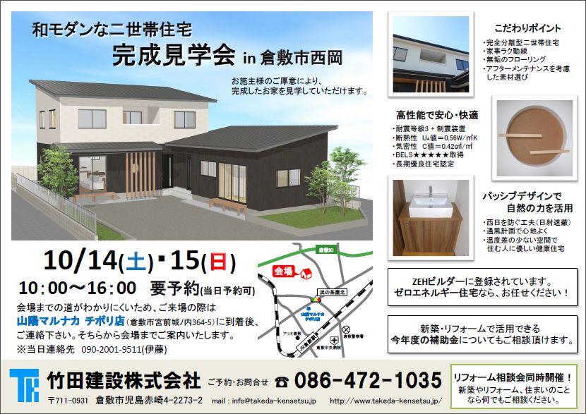 竹田建設イベント