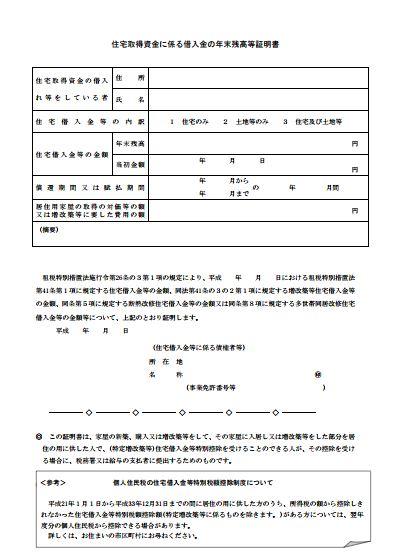 認定 長期 優良 住宅 建築 証明 書 認定長期優良住宅建築証明書 - mlit.go.jp