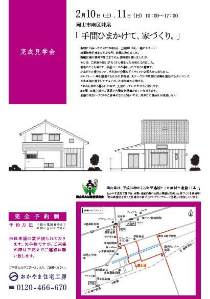 見学会チラシ0210-11