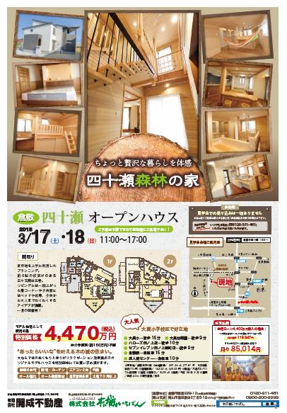 木の城イベント1