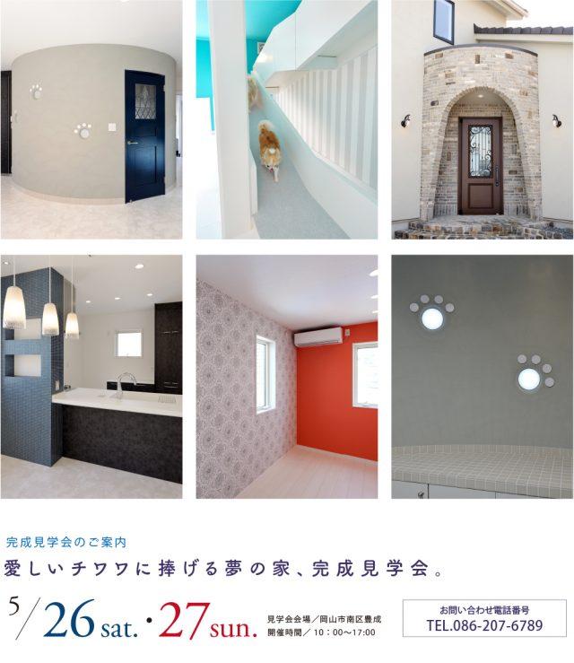 kengakukai_20180526_2-640x739