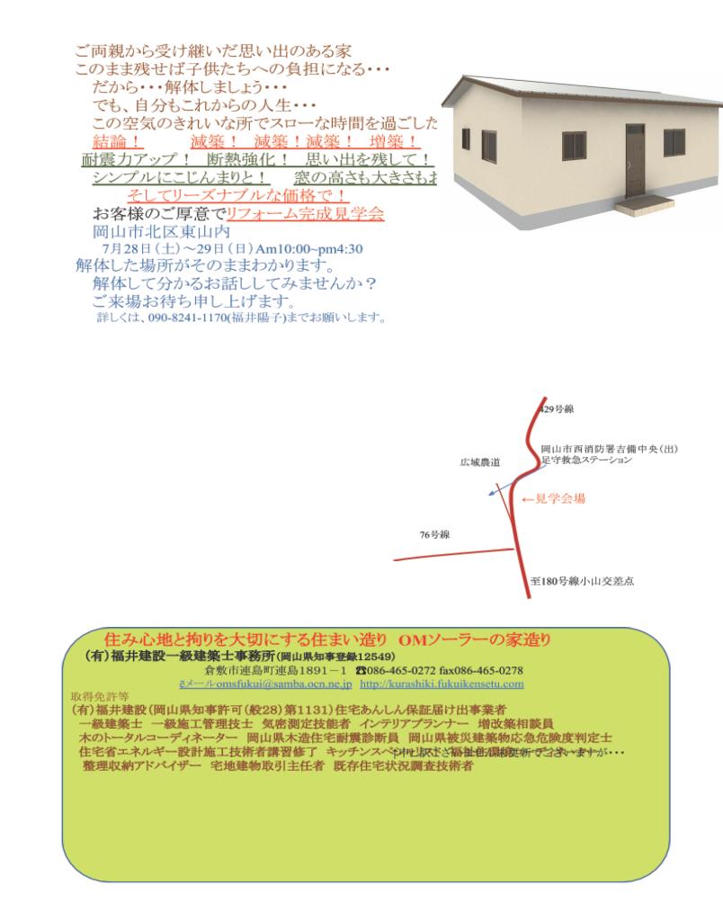 福井建設見学会