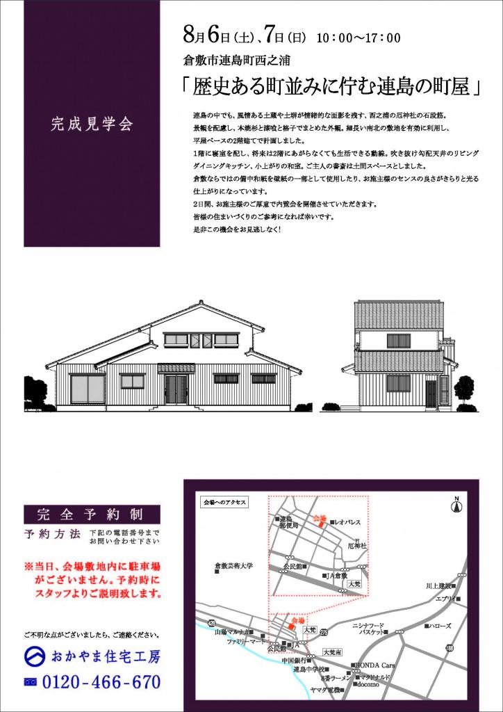 8月7・8日連島見学会
