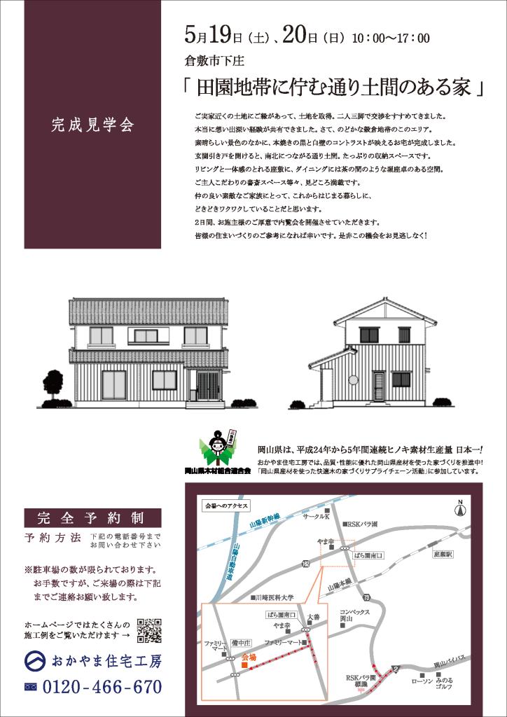 おかやま住宅工房【完成見学会】