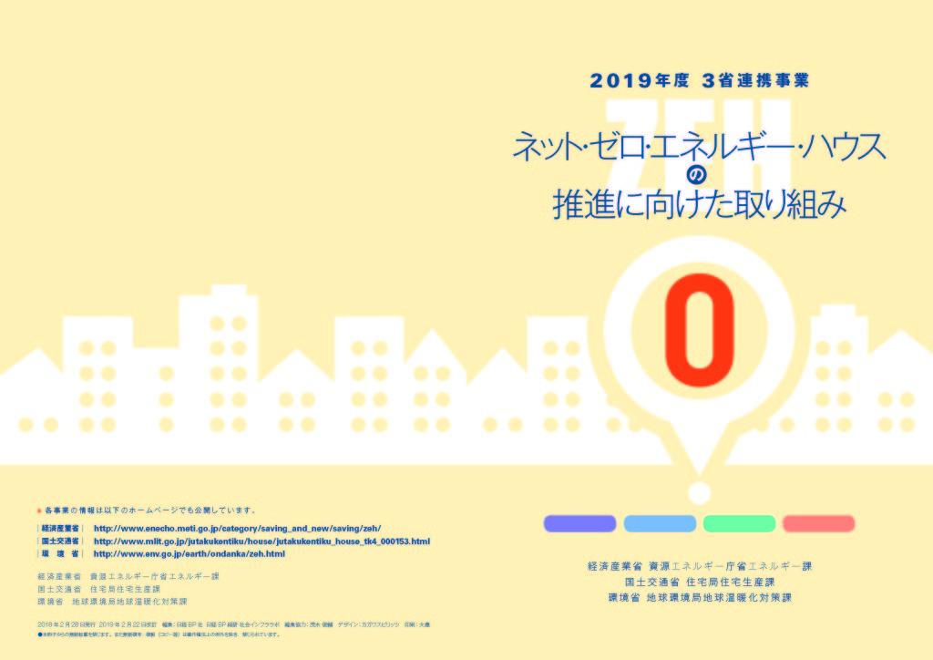 ZEH2019取り組み_ページ_1