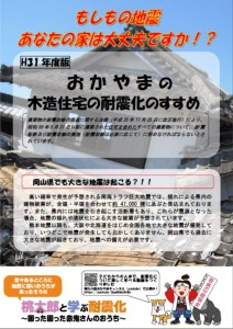 おかやまの木造住宅耐震化のすすめ