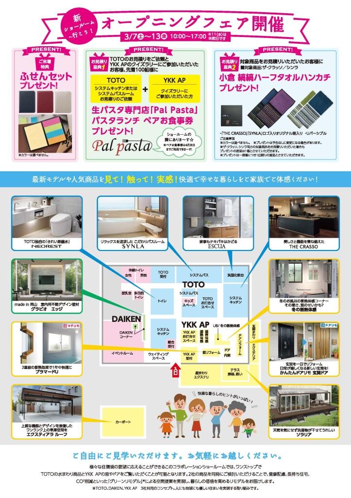 TOTO/YKKAP岡山コラボレーションルームグランドオープン