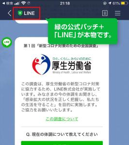 LINE調査詐欺に注意