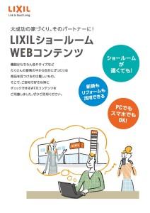 【LIXIL】SRデジタルコンテンツPC用_Part1