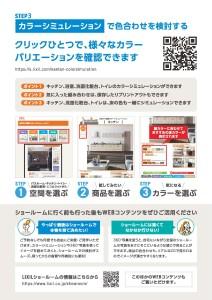 【LIXIL】SRデジタルコンテンツPC用_Part4
