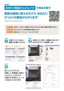 【LIXIL】SRデジタルコンテンツPC用_Part3