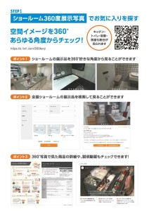 【LIXIL】SRデジタルコンテンツPC用_Part2