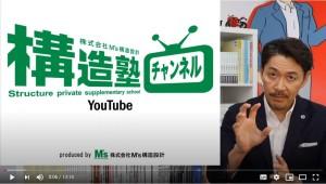構造塾チャンネル