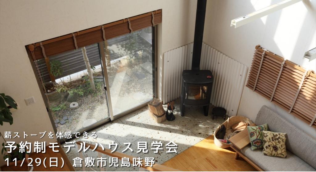 現場見学会【なんば建築工房】