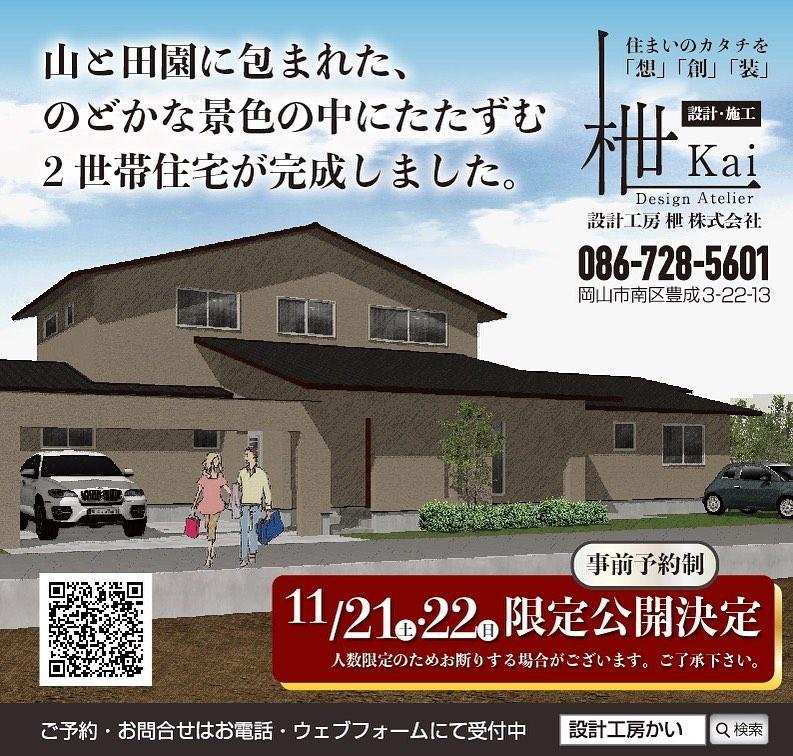 設計工房枻_11/21,22オープンハウス開催