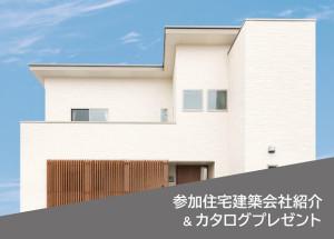建築会社カタログ