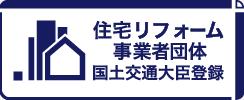 住宅リフォーム事業者団体登録制度