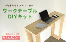 worktable_banner