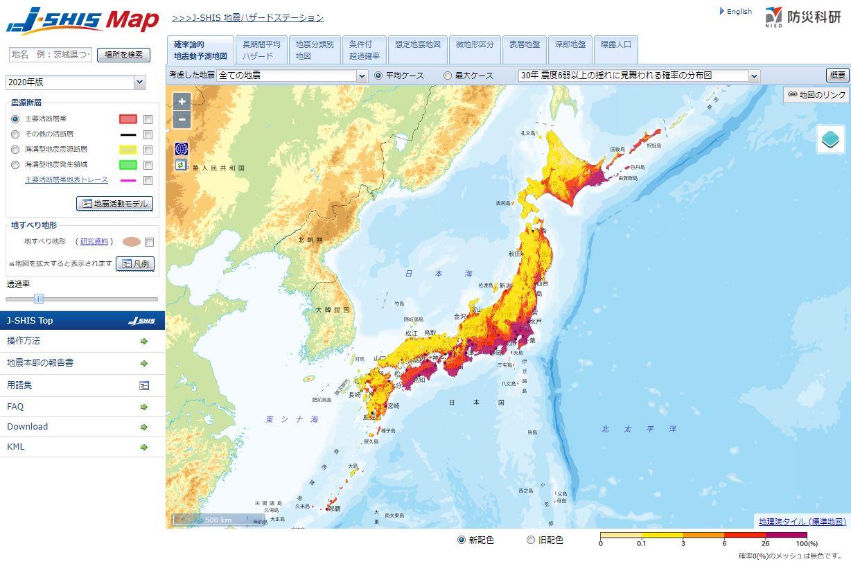 地震ハザードステーション
