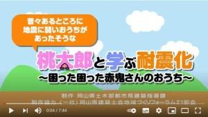 耐震動画1