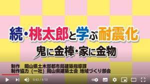 耐震動画2